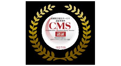 「マル適マーク」 CMS認証で安心・安全