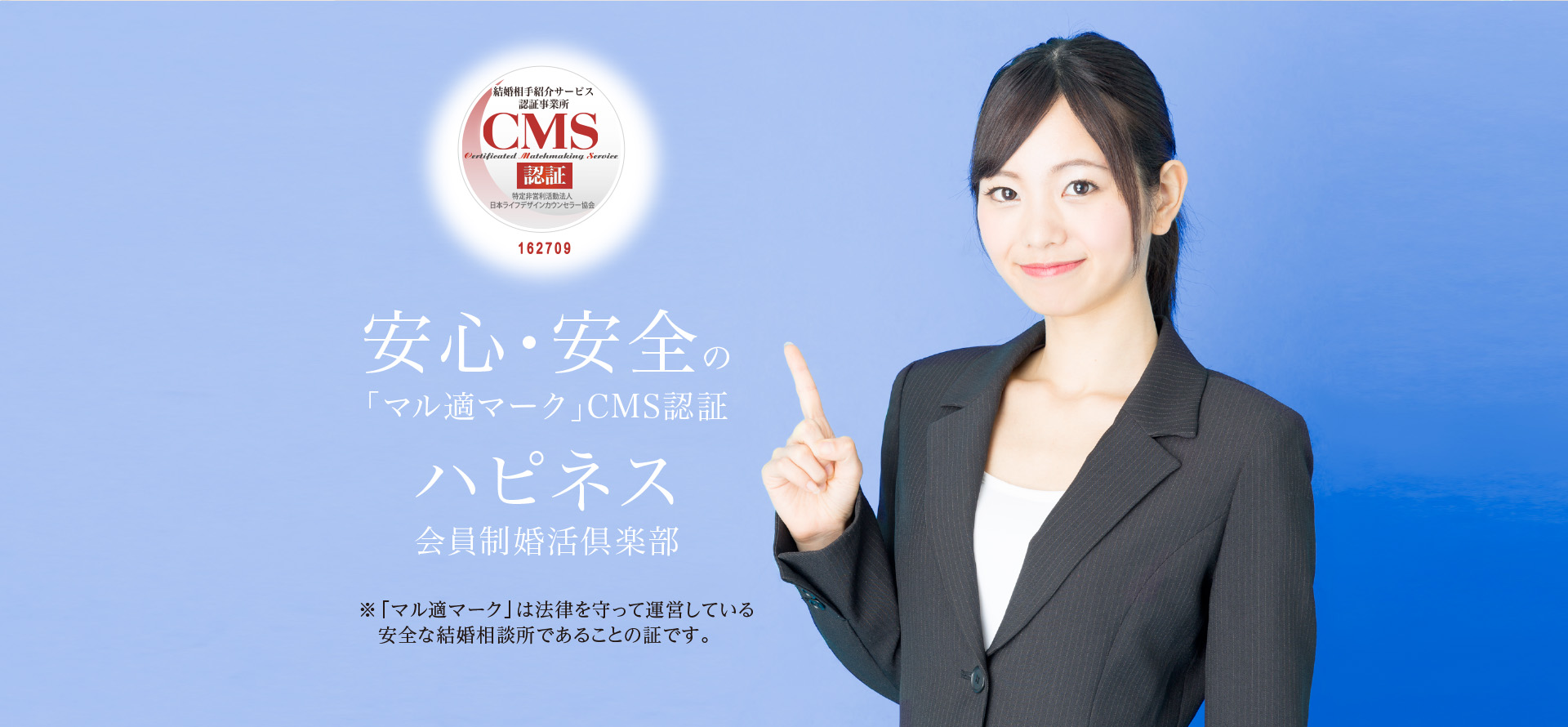 安心・安全の「マル適マーク」CMS認証取得